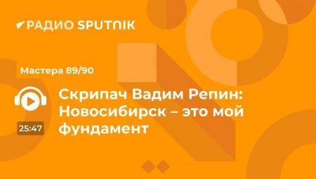 Скрипач Вадим Репин: Новосибирск – это мой фундамент - «Семья»